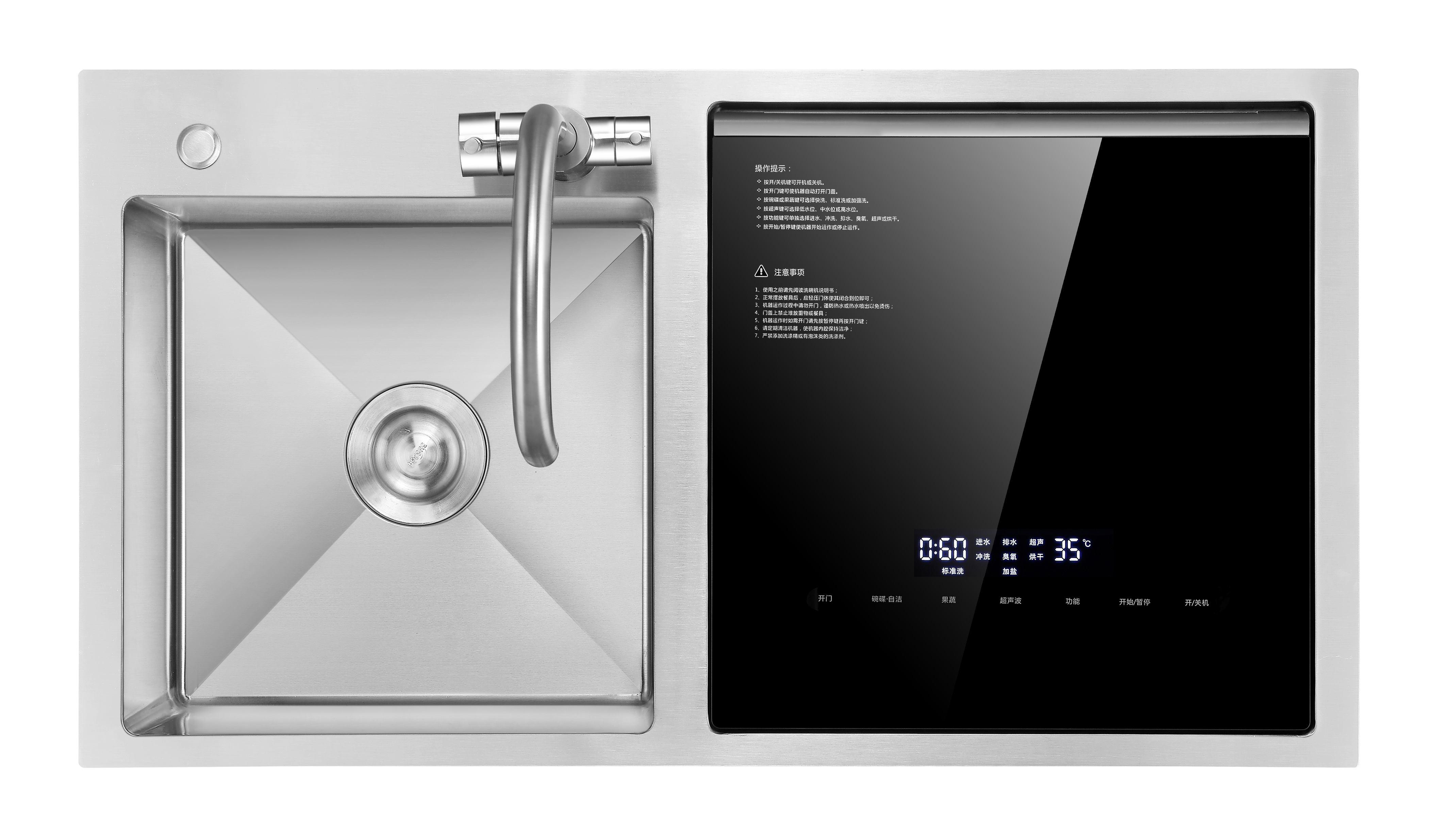 LS02-B洗碗机